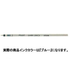 パイロット ゲルインキボールペン替芯 ボール径0.4mm (インク色:ブルー) LHRF-20C4-L / 10セット
