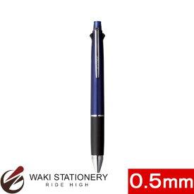 三菱鉛筆 ジェットストリーム JETSTREAM 多機能ペン 4&1 ボール径0.5mm・芯径0.5mm ネイビー (インク色:黒・赤・青・緑)