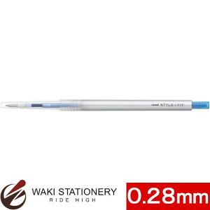 三菱鉛筆 スタイルフィット [ゲルインクボールペンノック式(リフィル入)] 0.28mm (インク色:ライトブルー) / 10セット