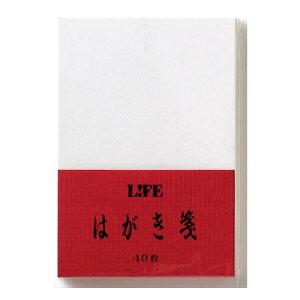 ライフ ハガキ箋 無地 40枚入 白 WA39 / 5セット