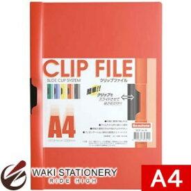 ビュートン ビュートン クリップファイル A4判タテ型 レッド BCF-A4-R [BCF-A4]【クリップボード A4】