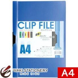 ビュートン ビュートン クリップファイル A4判タテ型 ブルー BCF-A4-B [BCF-A4]【クリップボード A4】