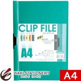 ビュートン ビュートン クリップファイル A4判タテ型 グリーン BCF-A4-GN [BCF-A4]【クリップボード A4】