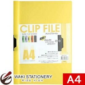ビュートン ビュートン クリップファイル A4判タテ型 イエロー BCF-A4-Y [BCF-A4]【クリップボード A4】