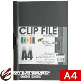 ビュートン ビュートン クリップファイル A4判タテ型 ダークグレー BCF-A4-DG [BCF-A4]【クリップボード A4】
