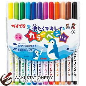 ぺんてる 水性サインペン 洗たくでキレイカラーペン 1.5mm 12色セット SCS2-12 [SCS2]