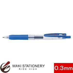 ジェルボールペン サラサクリップ0.3 [コバルトブルー] 0.3mm JJH15-COBL