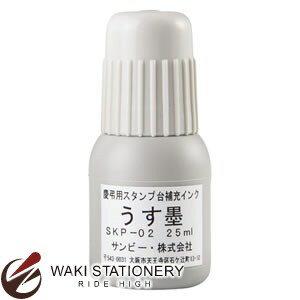 サンビー 慶弔用スタンプ台 補充インキ (インク色:薄墨) SKP-02