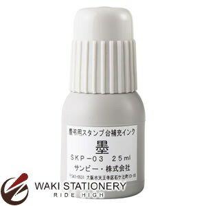 サンビー 慶弔用スタンプ台 補充インキ (インク色:墨) SKP-03