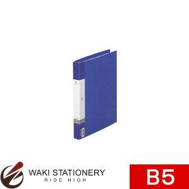 リヒトラブ リクエスト クリヤーブック[ポケット交換タイプ] B5タテ型(S型) 青 G3807-8