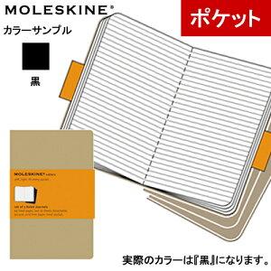 モレスキン MOLESKINE カイエ ルールドノート ポケットサイズ 横罫 3冊セット 黒