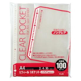 プラス 差替えリフィール 1ポケット(4・30穴タイプ) A4ーS 100枚入 透明 RE-161TA [RE-161]