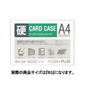 プラス カードケース B3 ハードタイプ(白色フレーム付き) PC-213C