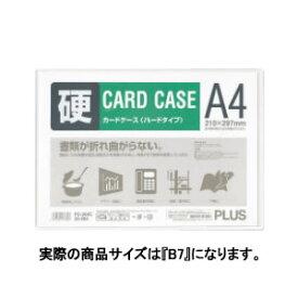 プラス カードケース B7 ハードタイプ(白色フレーム付き) PC-217C