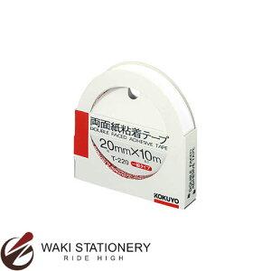 コクヨ 両面紙粘着テープ 20mm×10m カッター付き T-220