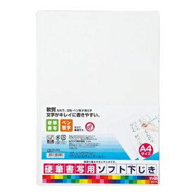 クツワ 硬筆書写用ソフト下敷き A4 VS014 / 10セット