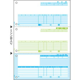 ヒサゴ ベストプライス版 売上伝票 A4 3面 500枚入 BP0201