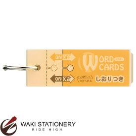キョクトウ しおりつき単語カード Mサイズ 無地 オレンジ T26OR / 10セット