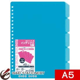キョクトウ インデックス(5段) A5 ライトブルー JHP01LB / 5セット