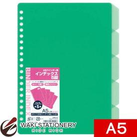 キョクトウ インデックス(5段) A5 グリーン JHP01G / 5セット
