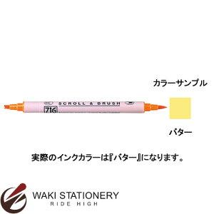 呉竹 水性サインペン ZIG メモリーシステム スクロール&ブラッシュ (インク色:バター) MS-5000-502 / 6セット