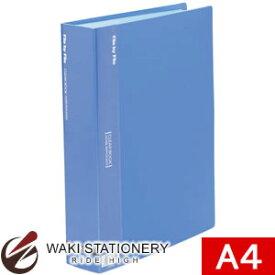 ビュートン クリヤーブック(100ポケット) A4判 ブルー BCB-A4-100B / 4セット