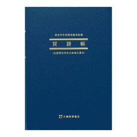 アピカ 青色簡易帳簿 買掛帳 B5 縦型 アオ3