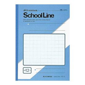 アピカ スクールライン 特殊罫ノート 学習帳 12ミリ方眼 セミB5 アクア LS12