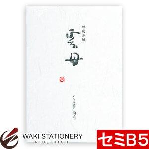 アピカ 意匠便箋 雲母(きらら) セミB5 セン56 / 10セット