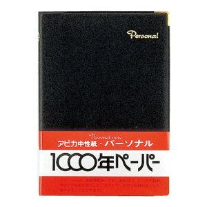 アピカ 高級ノート・パーソナル B6サイズ 黒 NY34K / 2セット