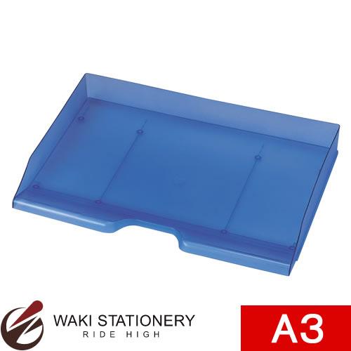 セキセイ ボックスファイル デスクトレー A3 ブルー SSS-1485-10