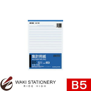 コクヨ 集計用紙 目盛付き 26行 50枚 B5タテ型 太罫 シヨ-130 / 10セット