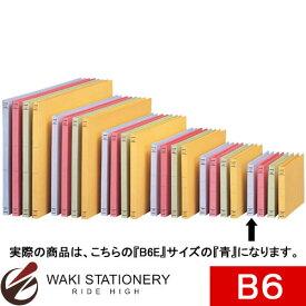 三菱鉛筆 フラットファイル ストッパー2[穴をあけて綴じるタイプ] B6E 青 [FSTB6E] / 10セット