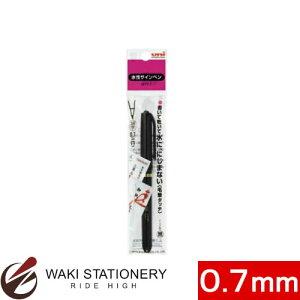 三菱鉛筆 水性サインペン リブ 1P 細字丸芯0.7mm (インク色:黒) / 10セット