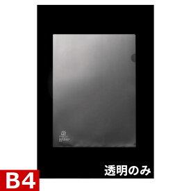 ライオン事務器 PPカラーホルダー[高透明] B4判 透明 13718 / 5セット
