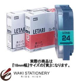 マックス レタリテープ ラミネートテープ 8m巻 18mm幅 黄 [LM-L518]