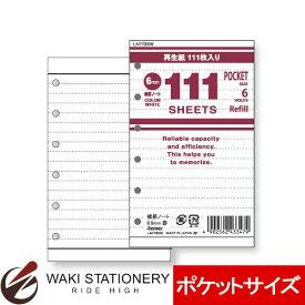 レイメイ藤井 111シリーズ徳用リフィル 横罫ノート ポケットサイズ 6.0mm罫 111枚入 ホワイト LAR7000W / 5セット