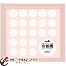 セキセイ 色紙額 ピンク PSG-1061-21