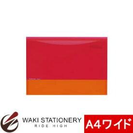 コクヨ ホルダーインバッグ[カラータグ] Bi-COLOR A4ワイド オレンジ CTフ-C5770YR