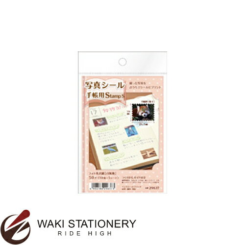 エーワン A-One 写真シール手帳用 Stamp S フォト光沢紙(白無地) 5シート(50片)入 29637 / 5セット