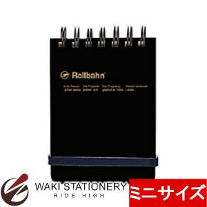 デルフォニックス ロルバーン ポケット付メモ 縦型 ミニサイズ 方眼 ブラック 500058-105 / 5セット