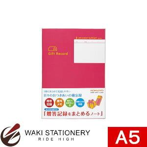 コクヨ 贈答記録をまとめるノート A5 LES-R103