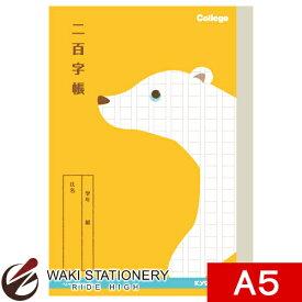 キョクトウ カレッジアニマル 二百字帳 A5 クマ LT05 / 10セット