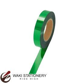ササガワ [タカ印] メッキテープ 幅25mm×長さ200m 緑 40-4461