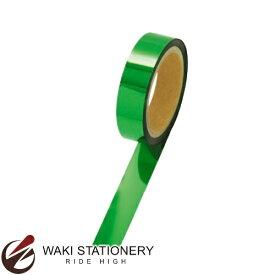 ササガワ [タカ印] メッキテープ 幅25mm×長さ50m 緑 40-4481