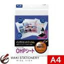 プラス OHPフィルム インクジェットOHPシート A4 IT-120PF