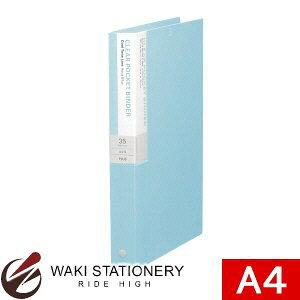 プラス デジャヴカラーズシリーズ クリアーファイル[差替式] A4 24ポケット[背幅35mm] アクアブルー FC-224DP