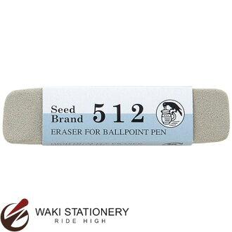 种子标准512沙子灭掉,供橡皮事务、圆珠笔使用的ER-512文具