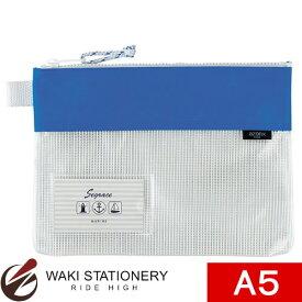 セキセイ セグレス メッシュケース A5タイプ ブルー AZ-2325-10