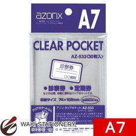 セキセイ ファイル アゾン クリアポケット A7 AZ-533-00